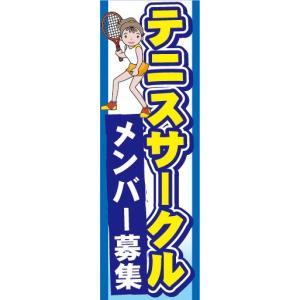 のぼり のぼり旗 テニスサークル メンバー募集|sendenjapan