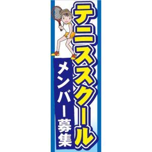 のぼり のぼり旗 テニススクール メンバー募集|sendenjapan