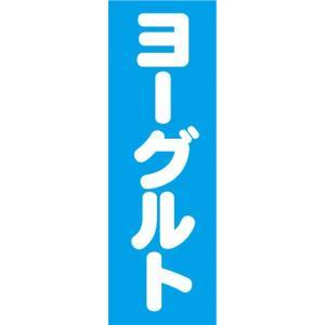 のぼり のぼり旗 ヨーグルト|sendenjapan