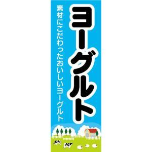 のぼり のぼり旗 ヨーグルト 素材にこだわったおいしいヨーグルト|sendenjapan