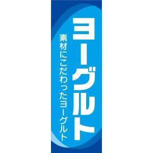 のぼり のぼり旗 ヨーグルト 素材にこだわったヨーグルト|sendenjapan
