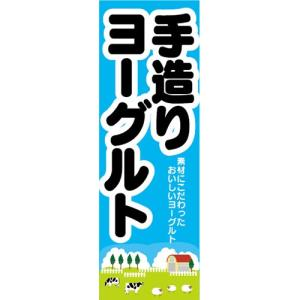 のぼり のぼり旗 手造りヨーグルト|sendenjapan