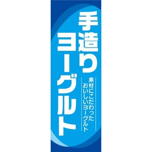 のぼり のぼり旗 手造りヨーグルト 素材にこだわったおいしいヨーグルト|sendenjapan