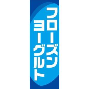 のぼり のぼり旗 フローズンヨーグルト|sendenjapan