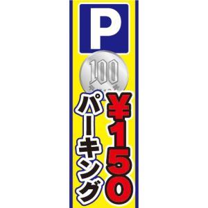 のぼり のぼり旗 P ¥150 150円 パーキング (駐車場)|sendenjapan