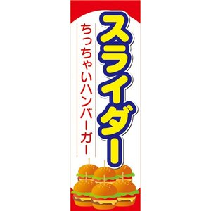 のぼり のぼり旗 スライダー ちっちゃいハンバーガー|sendenjapan