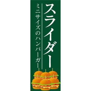 のぼり のぼり旗 スライダー ミニサイズのハンバーガー|sendenjapan