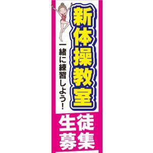 のぼり のぼり旗 新体操教室 生徒募集 一緒に練習しよう!!|sendenjapan