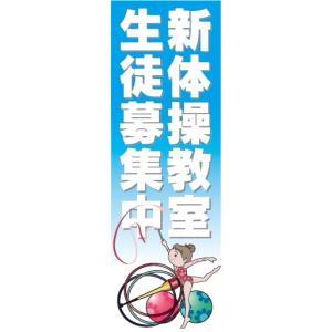 のぼり のぼり旗 新体操教室 生徒募集中|sendenjapan