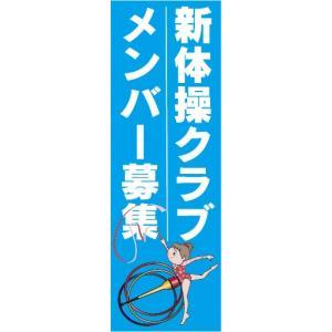 のぼり のぼり旗 新体操クラブ メンバー募集|sendenjapan