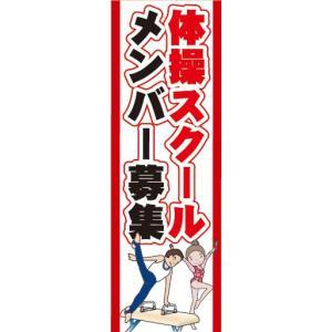 のぼり のぼり旗 新体操スクール メンバー募集|sendenjapan