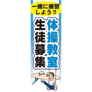 のぼり のぼり旗 体操教室 生徒募集 一緒に練習しよう!!|sendenjapan