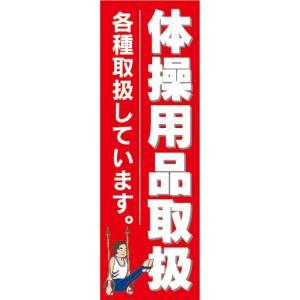 のぼり のぼり旗 体操用品取扱 各種取扱しています。|sendenjapan