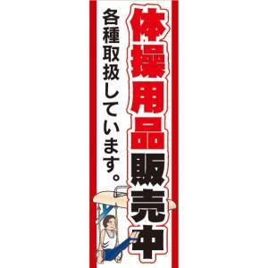 のぼり のぼり旗 体操用品販売中 各種取扱しています。|sendenjapan