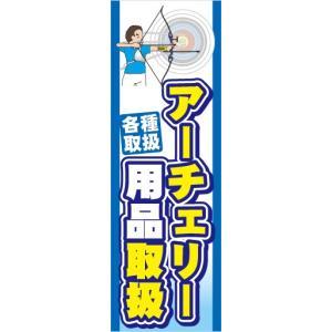 のぼり のぼり旗 アーチェリー用品取扱 各種取扱|sendenjapan