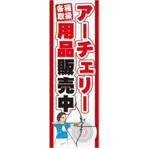 のぼり のぼり旗 アーチェリー用品販売中 各種取扱|sendenjapan