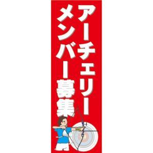 のぼり のぼり旗 アーチェリー メンバー募集|sendenjapan