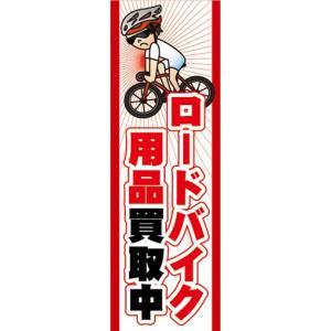 のぼり のぼり旗 ロードバイク用品買取中|sendenjapan