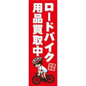 のぼり のぼり旗 ロードバイク用品買取中 高価買取|sendenjapan