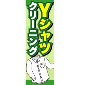 のぼり のぼり旗 Yシャツ クリーニング|sendenjapan