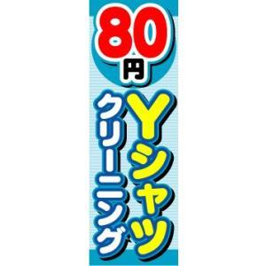 のぼり のぼり旗 80円 Yシャツクリーニング|sendenjapan