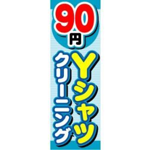 のぼり のぼり旗 90円 Yシャツクリーニング|sendenjapan