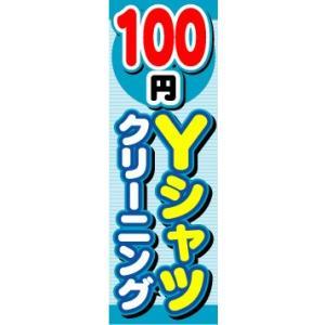 のぼり のぼり旗 100円 Yシャツクリーニング|sendenjapan