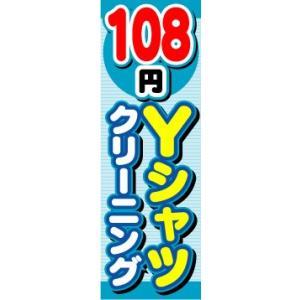 のぼり のぼり旗 108円 Yシャツ クリーニング|sendenjapan