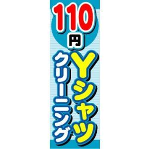 のぼり のぼり旗 110円 Yシャツ クリーニング|sendenjapan