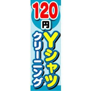 のぼり のぼり旗 120円 Yシャツ クリーニング|sendenjapan