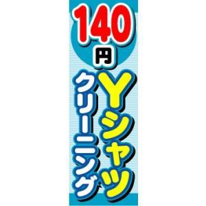 のぼり のぼり旗 140円 Yシャツ クリーニング|sendenjapan