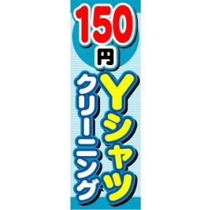 のぼり のぼり旗 150円 Yシャツ クリーニング|sendenjapan