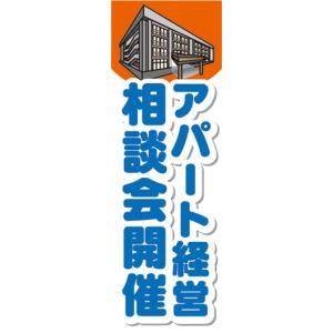 のぼり のぼり旗 アパート経営 相談会開催|sendenjapan