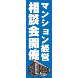 のぼり のぼり旗 マンション経営 相談会開催|sendenjapan
