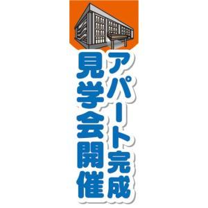 のぼり のぼり旗 アパート完成 見学会開催|sendenjapan