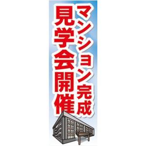 のぼり のぼり旗 マンション完成 見学会開催|sendenjapan