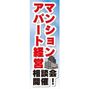 のぼり のぼり旗 マンション アパート経営 相談会開催!|sendenjapan