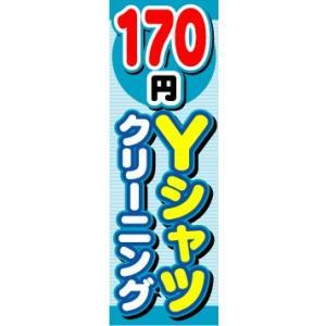 のぼり のぼり旗 170円 Yシャツ クリーニング|sendenjapan