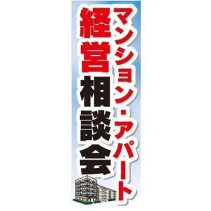 のぼり のぼり旗 マンション アパート 経営相談会|sendenjapan