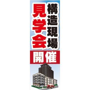 のぼり のぼり旗 構造現場 見学会開催|sendenjapan
