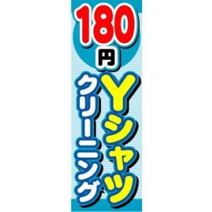 のぼり のぼり旗 180円 Yシャツ クリーニング|sendenjapan