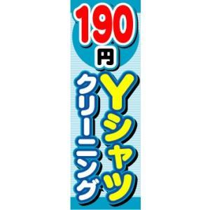 のぼり のぼり旗 190円 Yシャツ クリーニング|sendenjapan