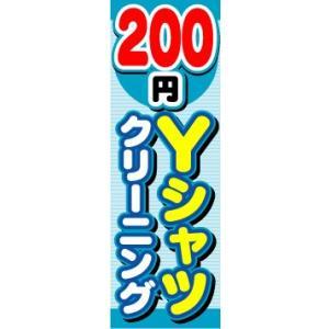 のぼり のぼり旗 200円 Yシャツ クリーニング|sendenjapan