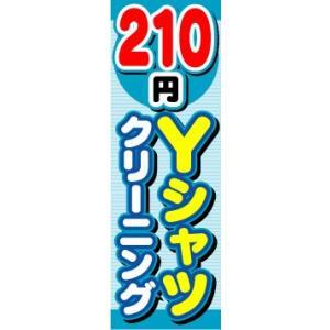 のぼり のぼり旗 210円 Yシャツ クリーニング|sendenjapan