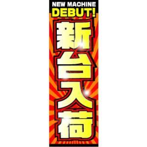 のぼり のぼり旗 NEW MACHINE DEBUT 新台入荷|sendenjapan
