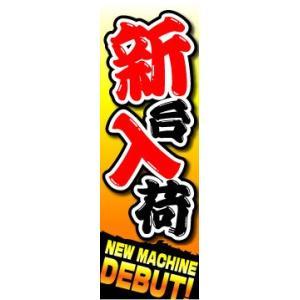 のぼり のぼり旗 新台入荷 NEW MACHINE DEBUT|sendenjapan
