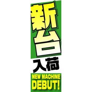 のぼり のぼり旗 新台入荷 NEW MACHINE DEBUT!|sendenjapan
