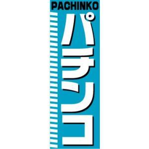 のぼり のぼり旗 PACHINKO パチンコ|sendenjapan