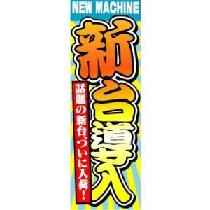のぼり のぼり旗 NEW MACHINE 新台導入|sendenjapan