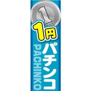 のぼり のぼり旗 1円 パチンコ|sendenjapan